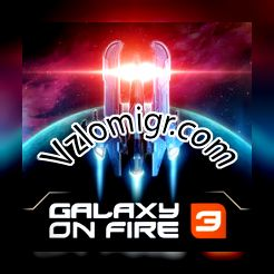 Galaxy on Fire 3 коды на Деньги